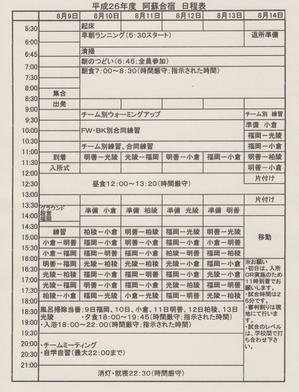 2014夏合宿予定表HP 72-800.JPG